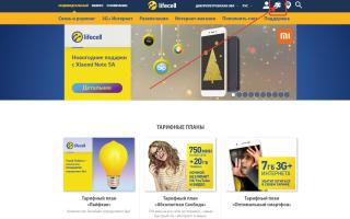 Пополнение счета Lifecell через Приватбанк
