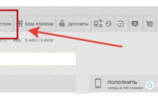 Как изменить пароль в Приват24?