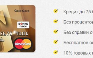 Кредитная карта Gold ПриватБанка