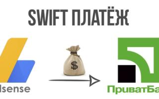 Вывод с Google Adsense через SWIFT на Приват