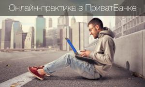 ПриватБанк онлайн практика