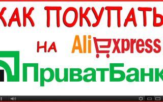 Оплата товаров на Алиэкспресс картой Приватбанка