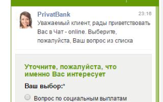 ПриватБанк онлайн консультация