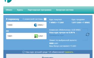 Как вывести вебмани на карту ПриватБанка, инструкция с фото