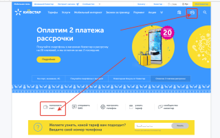 Пополнение счета Киевстар через Приватбанк