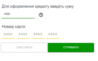 Быстрый кредит в Приватбанке