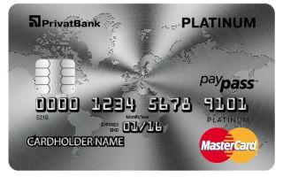 Платиновая карта от Приватбанка