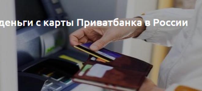 Как снять деньги с карты Приватбанка в России