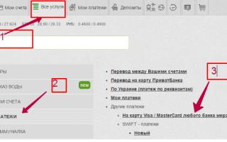 Переводы в Россию с Украины через ПриватБанк