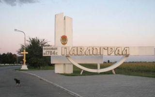 Приватбанк Павлоград: отделения, банкоматы, терминалы