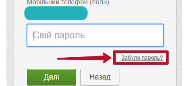 Как восстановить пароль от Приват24?