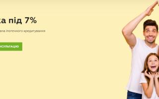 Ипотека под 7% в Приватбанке