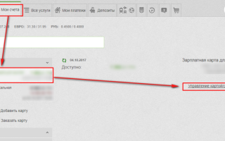 Смена ПИН-кода карты через Приват24