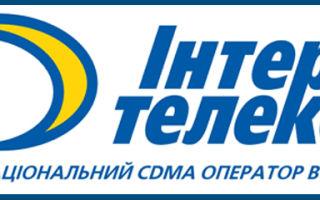 Как оплатить услуги Интертелекома через Приват24