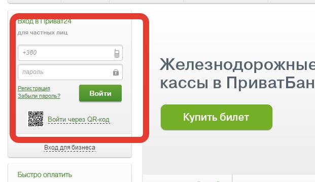 privatbank-vxod-v-kabinet