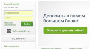 privatbank-vxod-v-kabinet2