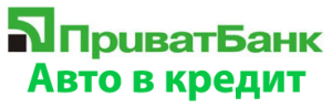 avto-v-kredit-privatbank