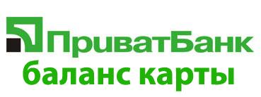 balans-karty-privatbanka