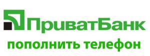 popolnit-telefon-s-karty-privatbanka