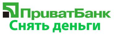 snyat-dengi-privatbank