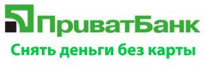 kak-snyat-dengi-s-privatbanka-bez-kartochki