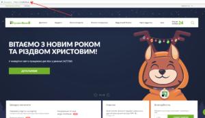 как выглядит официальный сайт Приватбанка