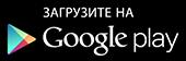 google-play-ru