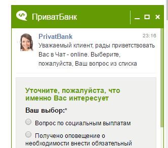 privatbank-onlajn-konsultaciya