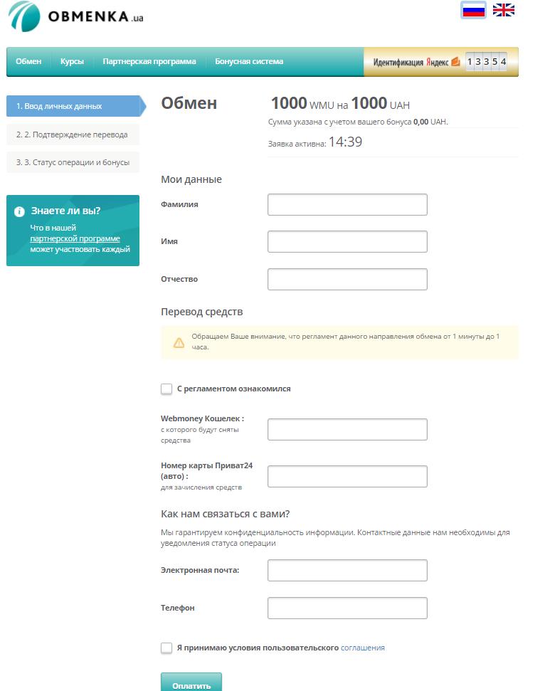 как вывести вебмани на карту Приватбанка