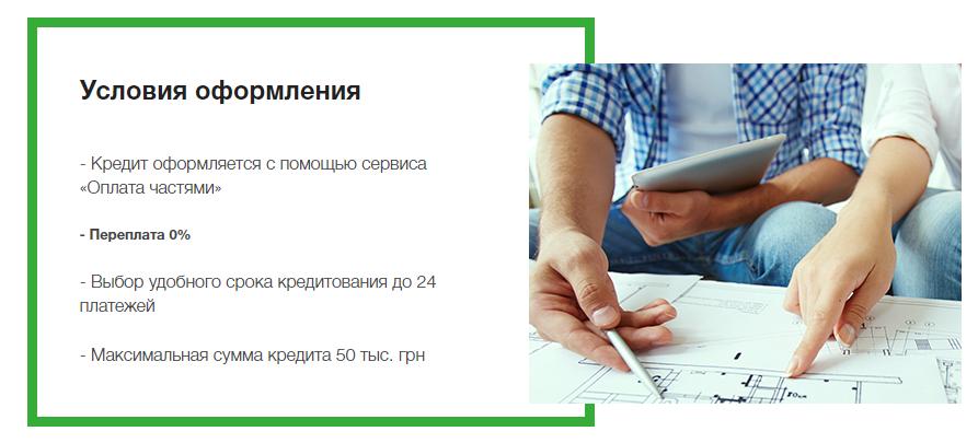 Как получить кредит в приватбанке украина