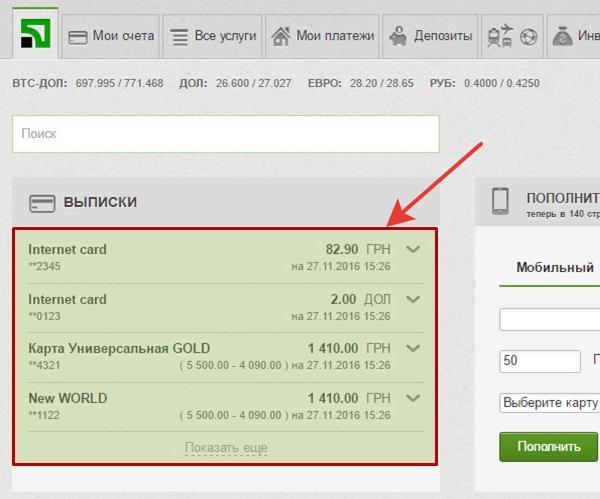 Россельхозбанк онлайн заявка на кредит наличными оформить онлайн калькулятор