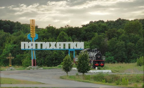Приватбанк Пятихатки: отделения, банкоматы, терминалы