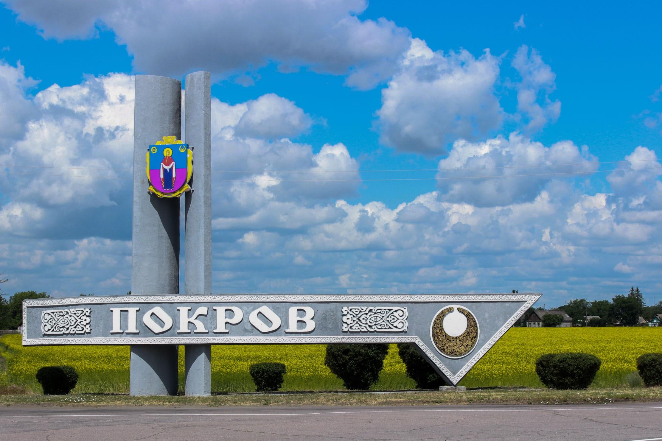 Приватбанк Покров: отделения, банкоматы, терминалы