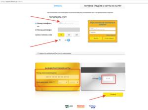 пополнить lifecell без комиссии с карты приватбанка