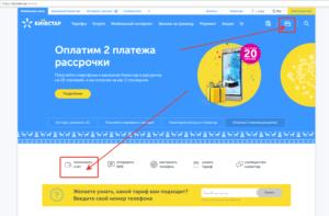 Пополняем счет Киевстар без комиссии с карты Привата