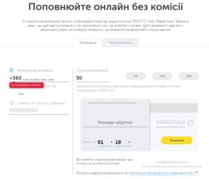 Пополнить счет Киевстар без комиссии с карты Приватбанка