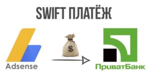 вывод денег с гугл на приват