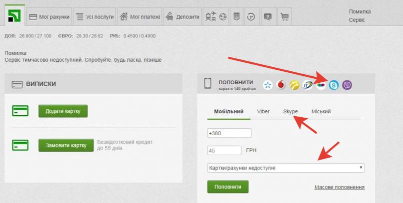 Пополнить счет Skype через Приват24