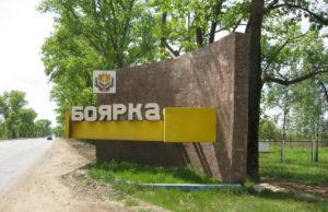 Приватбанк Боярка: отделения, банкоматы, терминалы