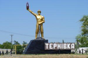 Приватбанк Терновка: отделения, банкоматы, терминалы