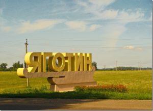 Приватбанк Яготин: отделения, банкоматы, терминалы