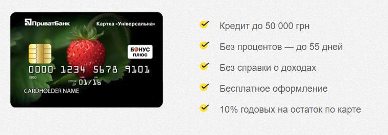 Кредитная карта Универсальная