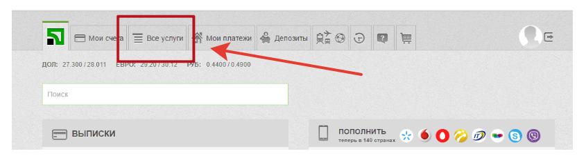 Как изменить пароль в Приват 24?