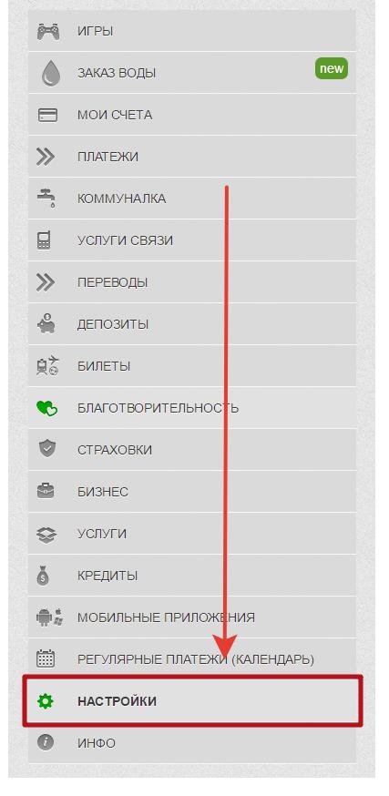 Как поменять пароль в Приват 24?