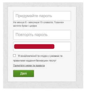 Восстановление забытого пароля от Приват24