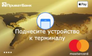 Apple Pay настройка для карт Приватбанка через Приват24 и Wallet