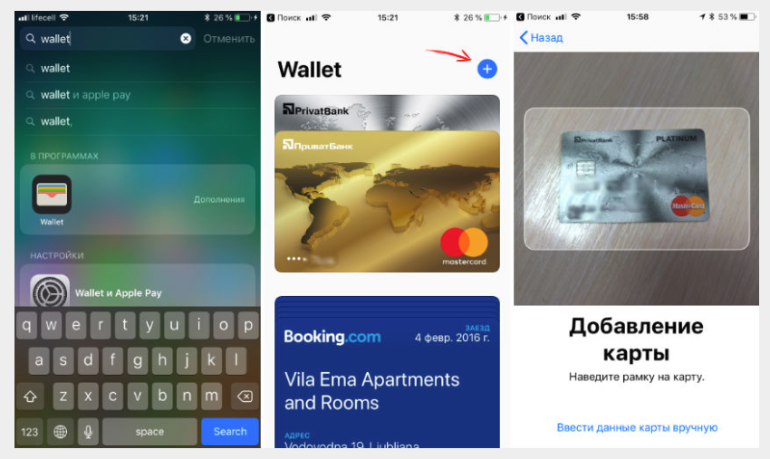 Настройка Apple Pay через Wallet.