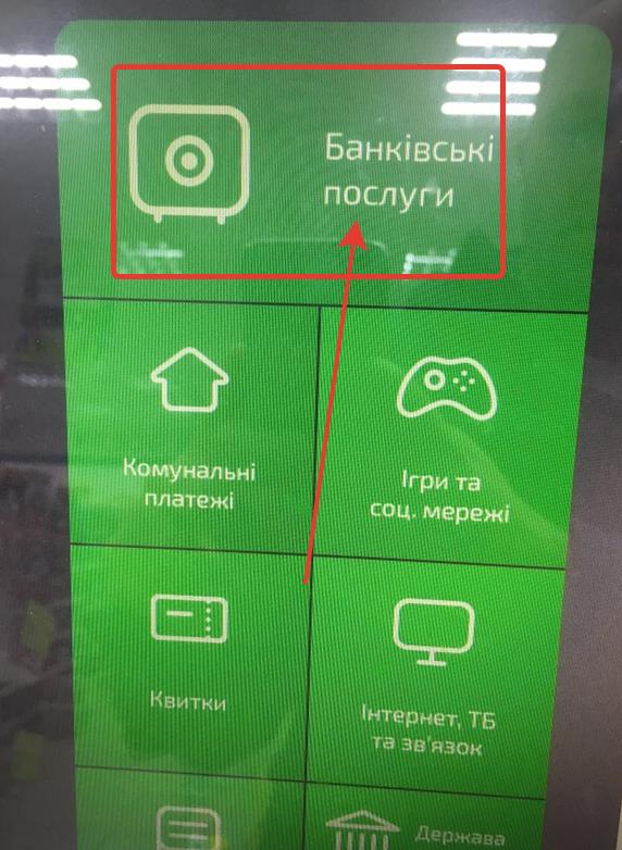 Купить валюту в терминале Приватбанка: инструкция