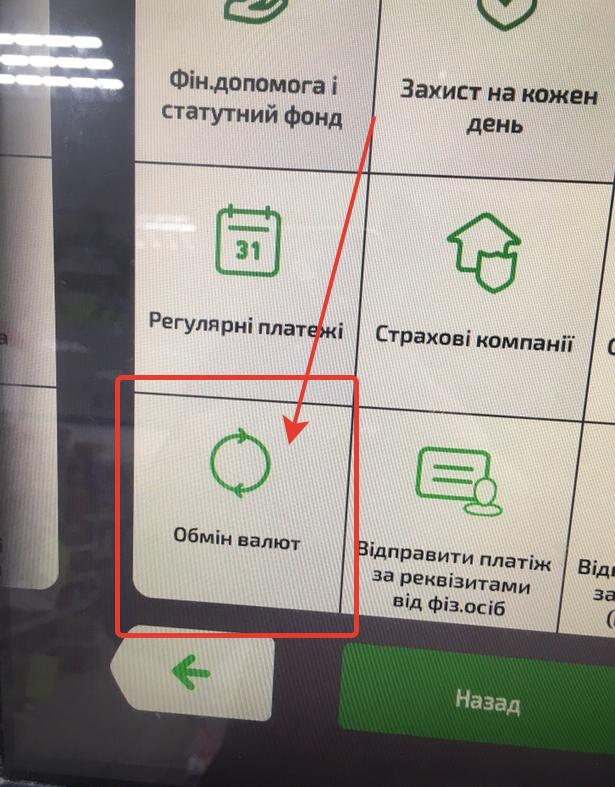Обмен валют через терминал самообслуживания