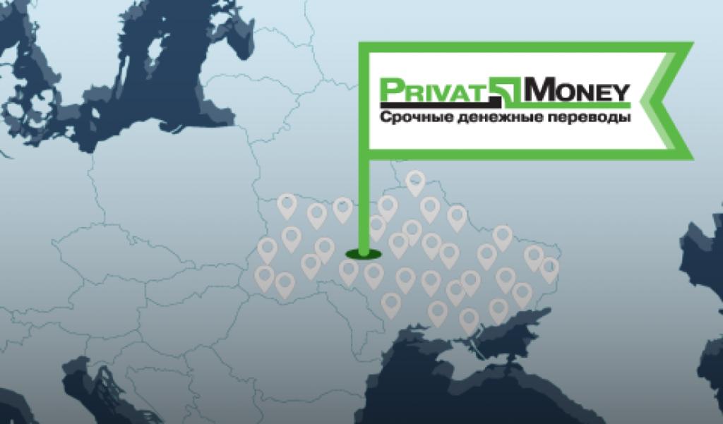 Переводы с Украины через PrivatMoney